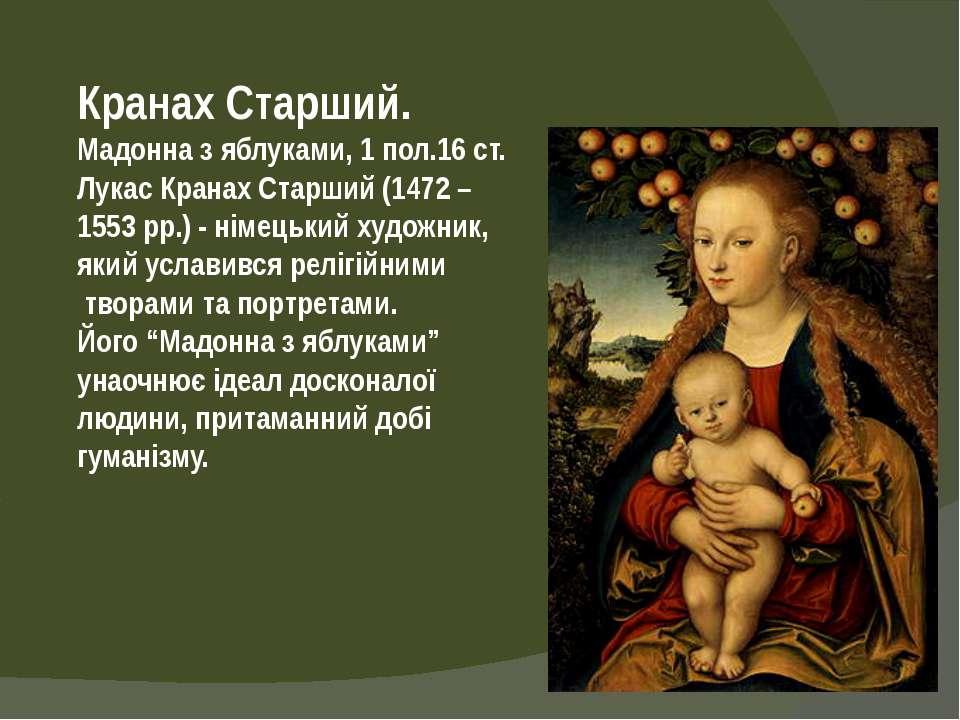Кранах Старший. Мадонна з яблуками, 1 пол.16 ст. Лукас Кранах Старший (1472 –...