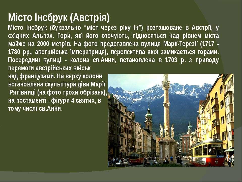 """Місто Інсбрук (Австрія) Місто Інсбрук (буквально """"міст через ріку Ін"""") розташ..."""