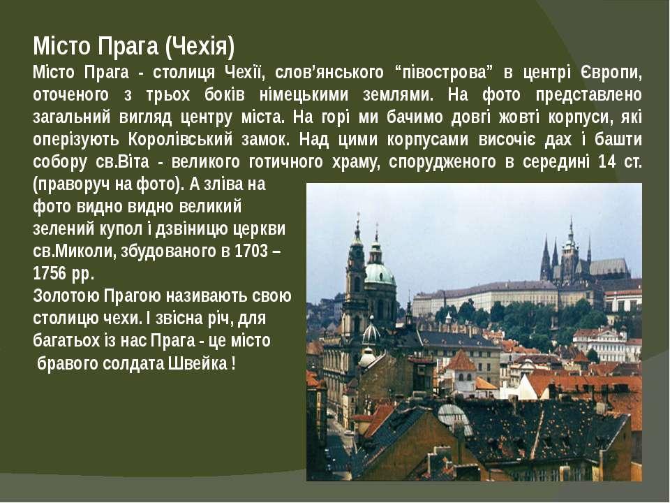 """Місто Прага (Чехія) Місто Прага - столиця Чехії, слов'янського """"півострова"""" в..."""