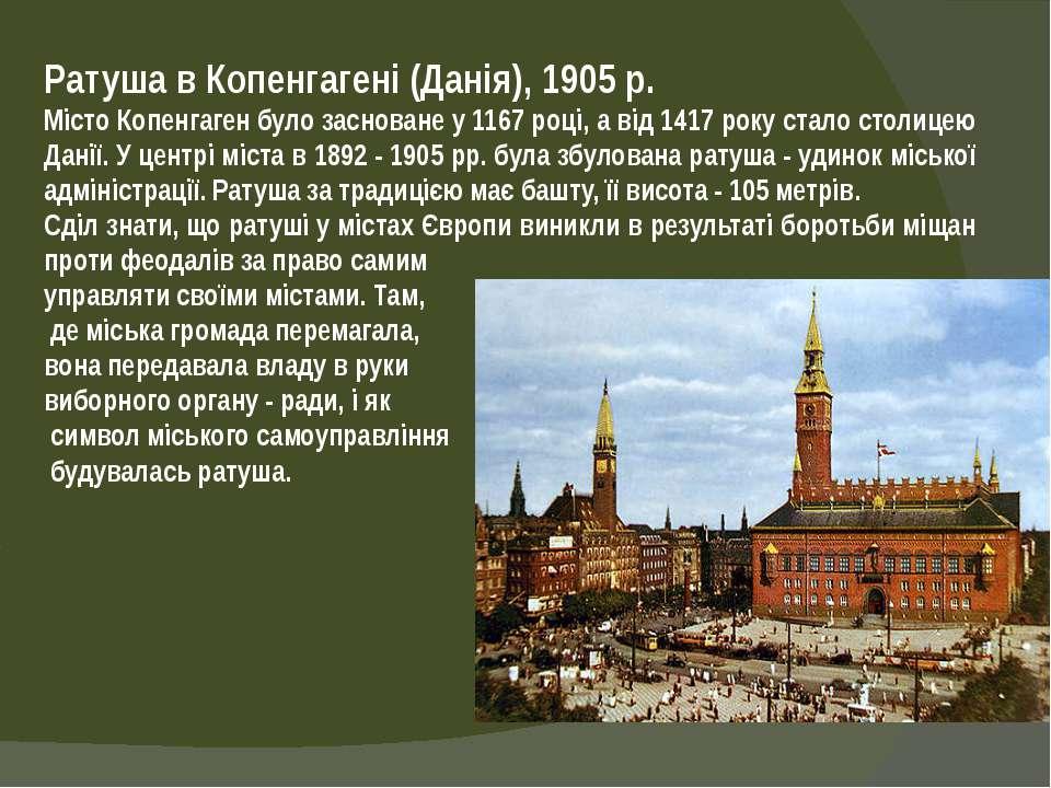Ратуша в Копенгагені (Данія), 1905 р. Місто Копенгаген було засноване у 1167 ...