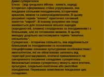 Давні суперетноси Етнос - (від грецького éthnos - плем'я, народ) історично сф...