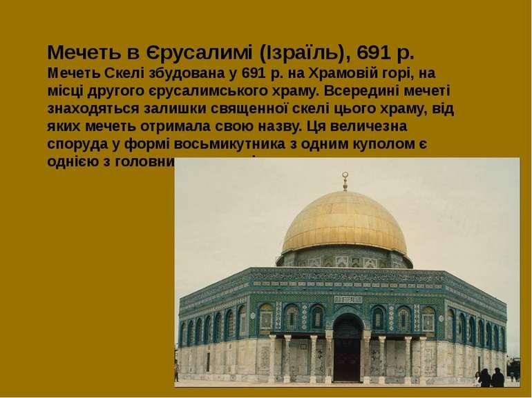 Мечеть в Єрусалимі (Ізраїль), 691 р. Мечеть Скелі збудована у 691 р. на Храмо...