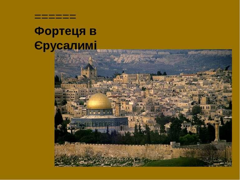 ====== Фортеця в Єрусалимі