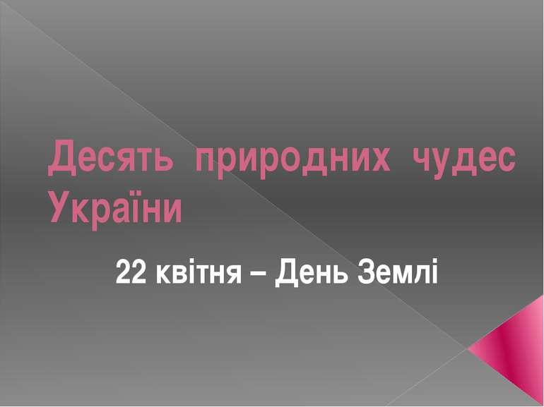 Десять природних чудес України 22 квітня – День Землі