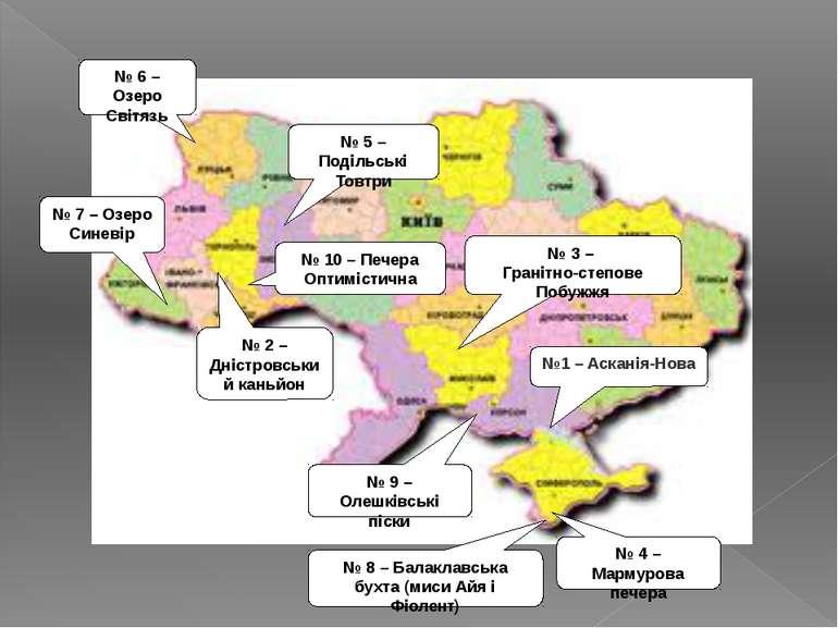 №1 – Асканія-Нова № 2 – Дністровський каньйон № 3 – Гранітно-степове Побужжя ...