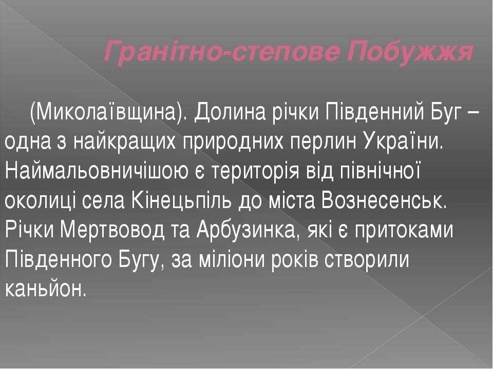 Гранітно-степове Побужжя (Миколаївщина). Долина річки Південний Буг – одна з ...
