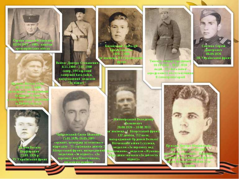 Войтас Дмитро Степанович 8.11.1909 – 2.07.1980 сапер, 194 окремий саперний ба...