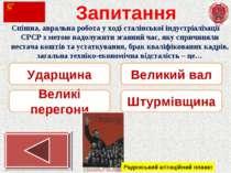 Запитання Спішна, авральна робота у ході сталінської індустріалізації СРСР з ...