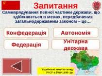 Запитання Самоврядування певної частини держави, що здійснюється в межах, пер...