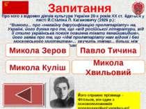 Запитання Про кого з відомих діячів культури України 20-х років XX ст. йдетьс...