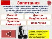 Запитання Визначте діяча, про якого йде мова в даному твердженні: Вiн у 1919 ...