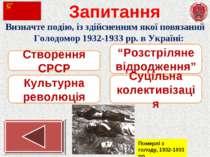 Запитання Визначте подію, із здійсненням якої повязаний Голодомор 1932-1933 р...