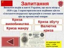 Запитання Визначте подію в житті України, що мала місце в 1920-х рр. і характ...