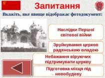 Запитання Вкажіть, яке явище відображає фотодокумент: Наслідки Першої світово...