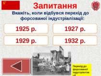 Запитання Вкажіть, коли відбувся перехід до форсованої індустріалізації: 1925...