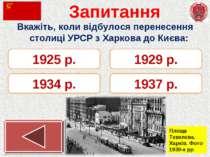 Запитання Вкажіть, коли відбулося перенесення столиці УРСР з Харкова до Києва...