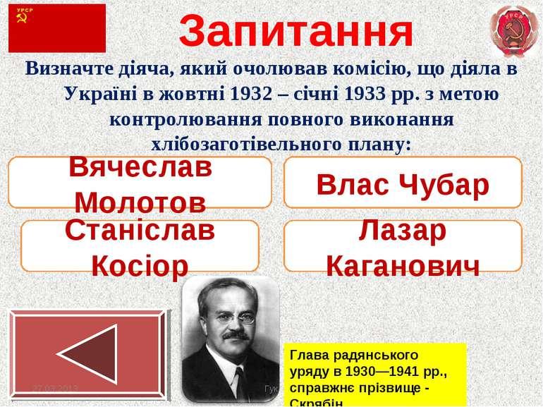 Запитання Визначте діяча, який очолював комісію, що діяла в Україні в жовтні ...