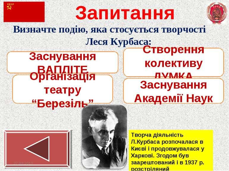Запитання Визначте подію, яка стосується творчості Леся Курбаса: Заснування В...