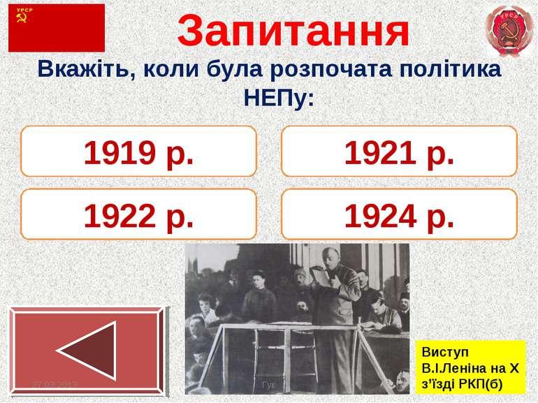 Запитання Вкажіть, коли була розпочата політика НЕПу: 1919 р. 1921 р. 1922 р....