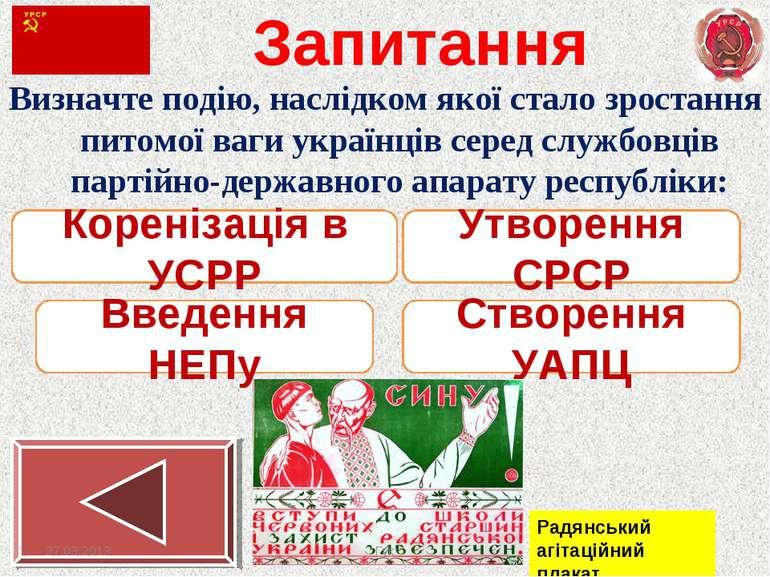 Запитання Визначте подію, наслідком якої стало зростання питомої ваги українц...