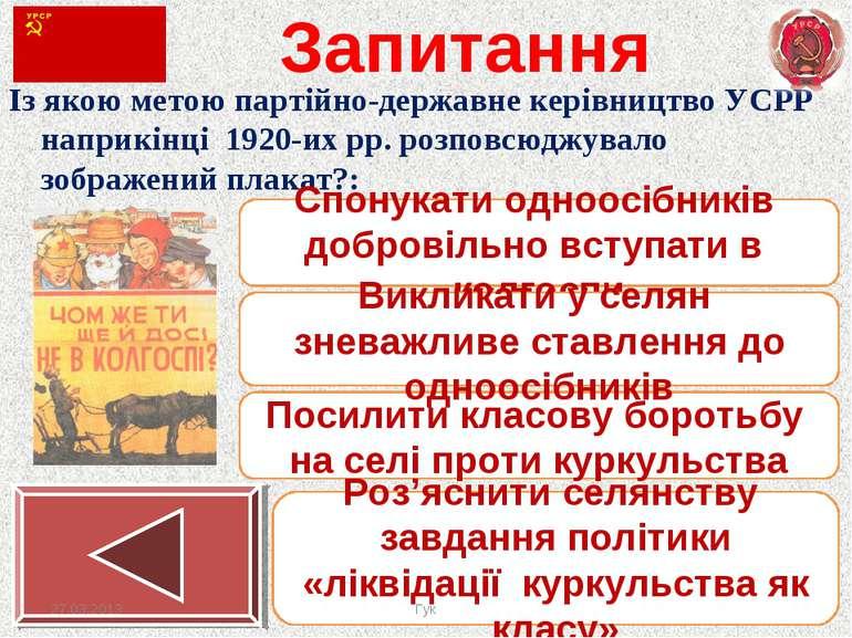 Запитання Із якою метою партійно-державне керівництво УСРР наприкінці 1920-их...