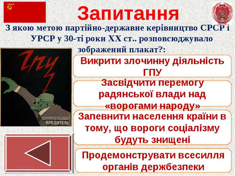 Запитання З якою метою партійно-державне керівництво СРСР і УРСР у 30-ті роки...