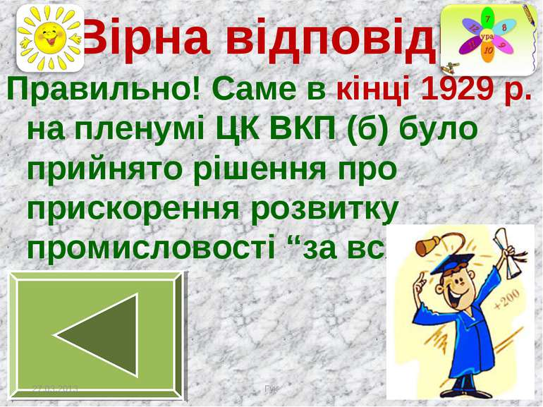 Вірна відповідь Правильно! Саме в кінці 1929 р. на пленумі ЦК ВКП (б) було пр...