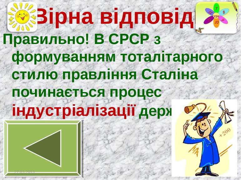 Вірна відповідь Правильно! В СРСР з формуванням тоталітарного стилю правління...