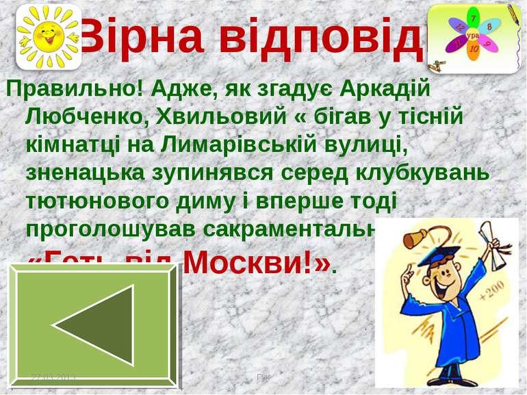Вірна відповідь Правильно! Адже, як згадує Аркадій Любченко, Хвильовий « біга...