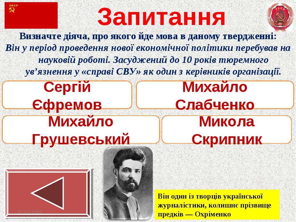 Запитання Сергій Єфремов Михайло Слабченко Михайло Грушевський Микола Скрипни...