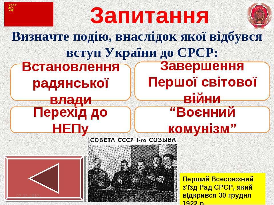 Запитання Визначте подію, внаслідок якої відбувся вступ України до СРСР: Вста...