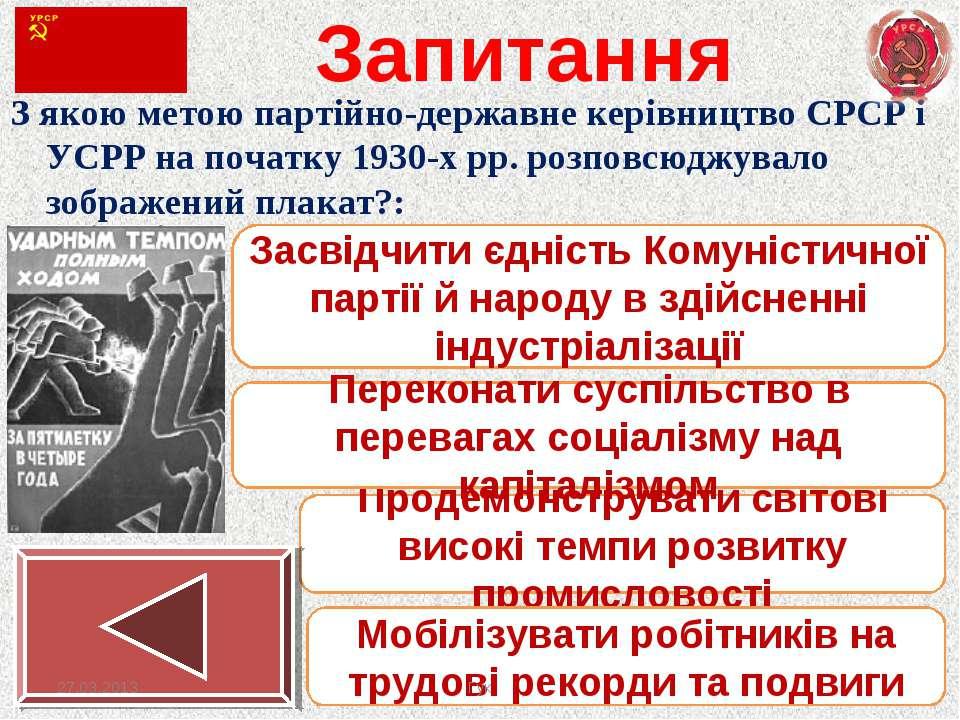 Запитання З якою метою партійно-державне керівництво СРСР і УСРР на початку 1...
