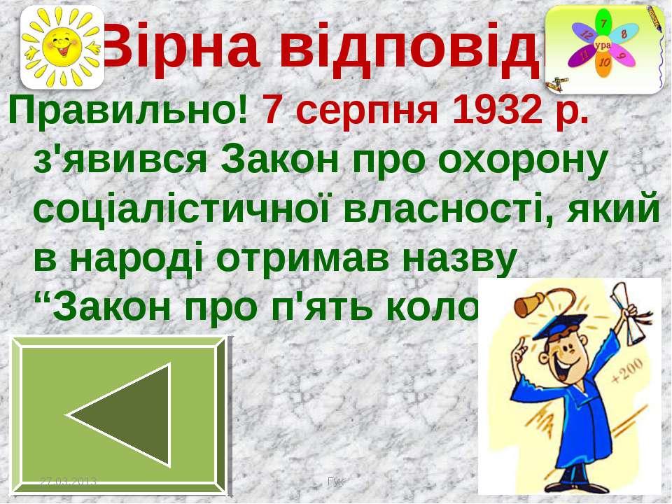 Вірна відповідь Правильно! 7 серпня 1932 р. з'явився Закон про охорону соціал...