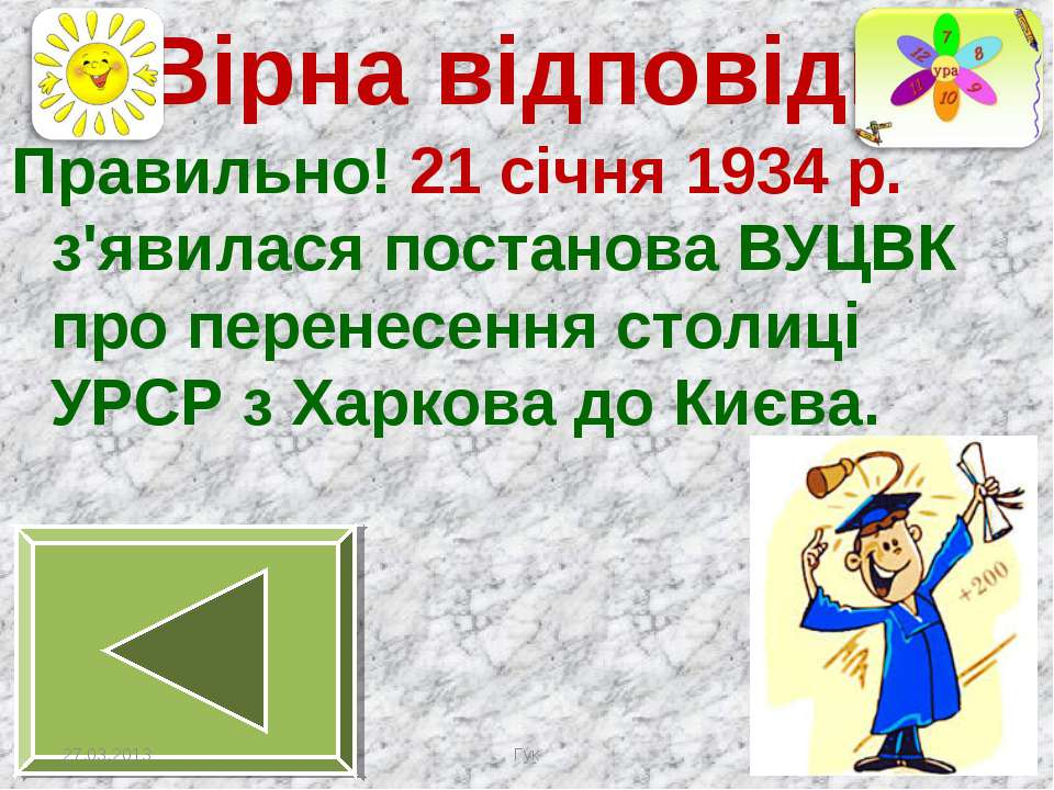 Вірна відповідь Правильно! 21 січня 1934 р. з'явилася постанова ВУЦВК про пер...