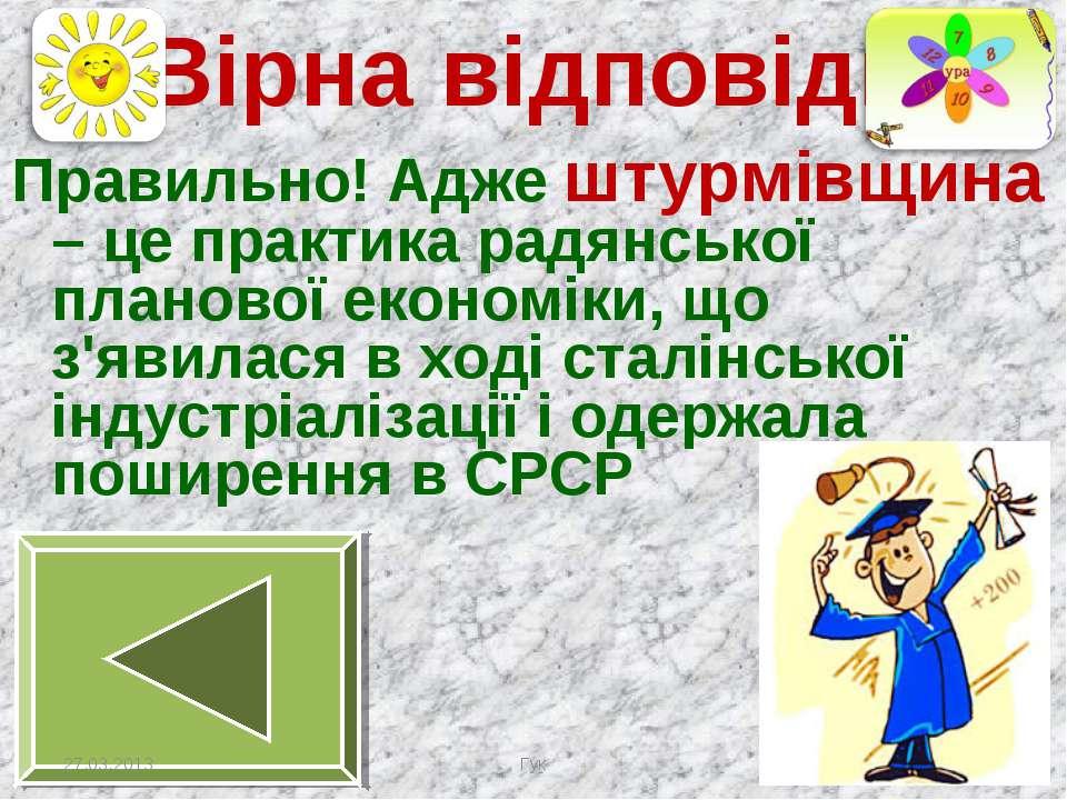 Вірна відповідь Правильно! Адже штурмівщина – це практика радянської планової...