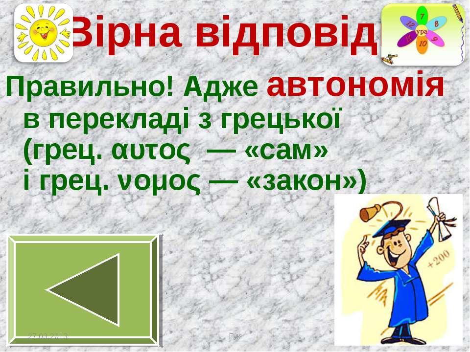 Вірна відповідь Правильно! Адже автономія в перекладі з грецької (грец.αυτος...