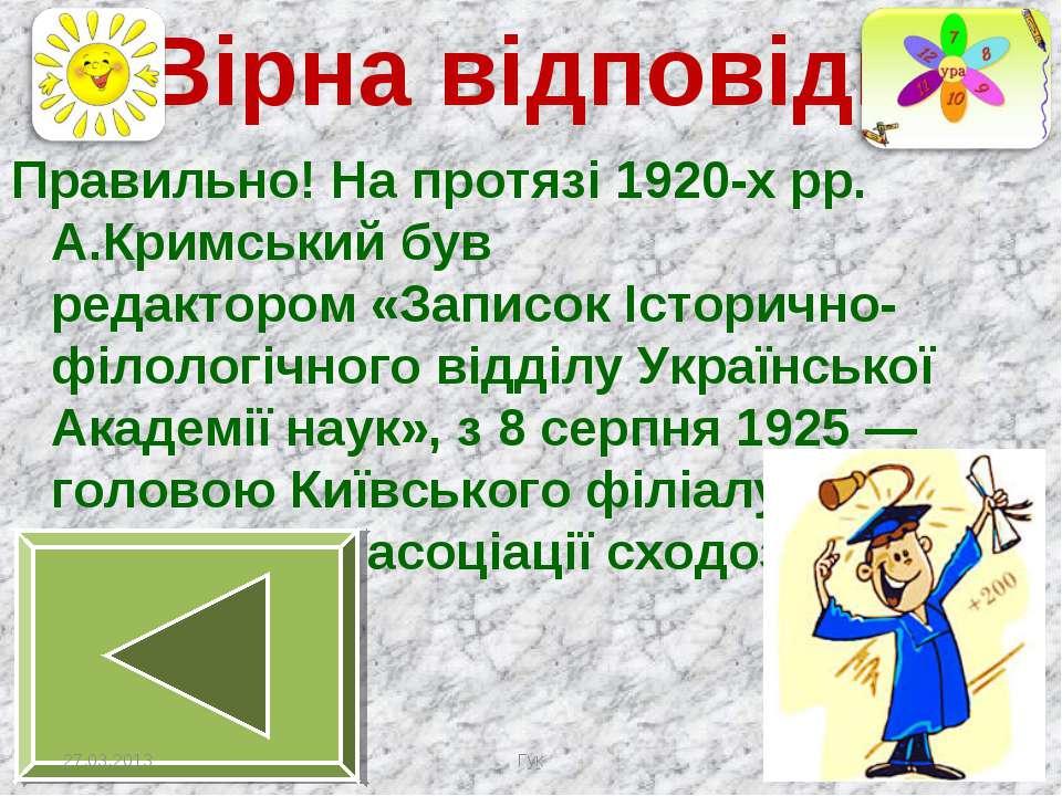 Вірна відповідь Правильно! На протязі 1920-х рр. А.Кримський був редактором«...