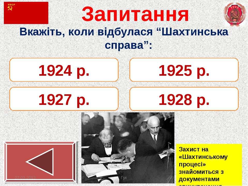 """Запитання Вкажіть, коли відбулася """"Шахтинська справа"""": 1924 р. 1925 р. 1927 р..."""