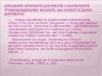 «… перед партійним та радянським керівництвом області постало нелегке завданн...
