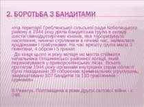 «На території Греблянської сільської ради Кобеляцького району в 1944 році дія...