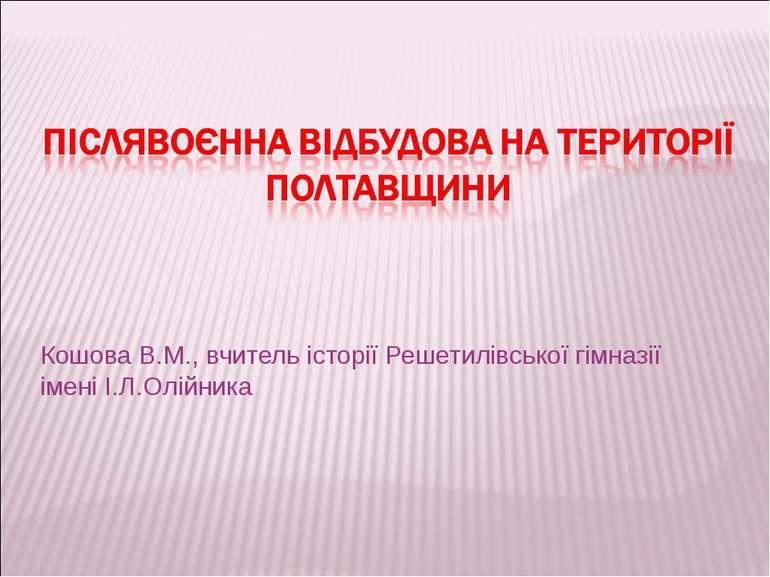 Кошова В.М., вчитель історії Решетилівської гімназії імені І.Л.Олійника