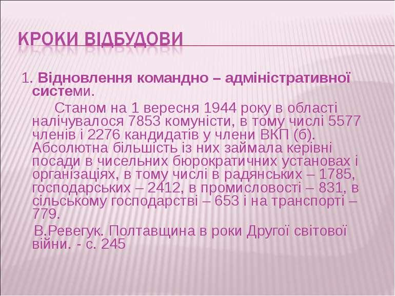 1. Відновлення командно – адміністративної системи. Станом на 1 вересня 1944 ...