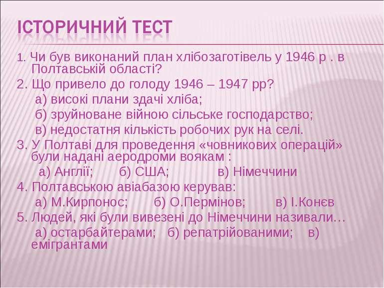 1. Чи був виконаний план хлібозаготівель у 1946 р . в Полтавській області? 2....