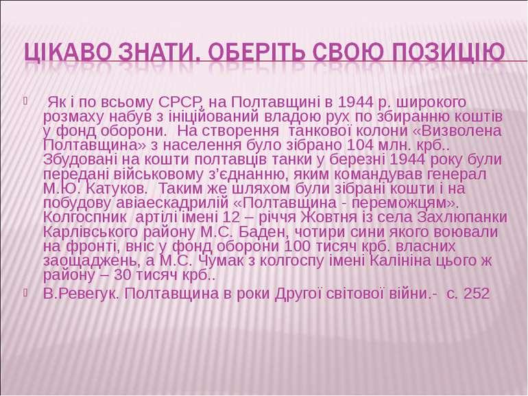 Як і по всьому СРСР, на Полтавщині в 1944 р. широкого розмаху набув з ініційо...