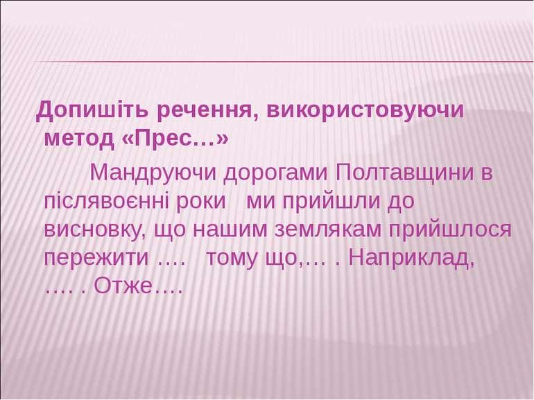 Допишіть речення, використовуючи метод «Прес…» Мандруючи дорогами Полтавщини ...