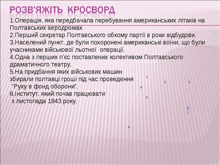 1.Операція, яка передбачала перебування американських літаків на Полтавських ...