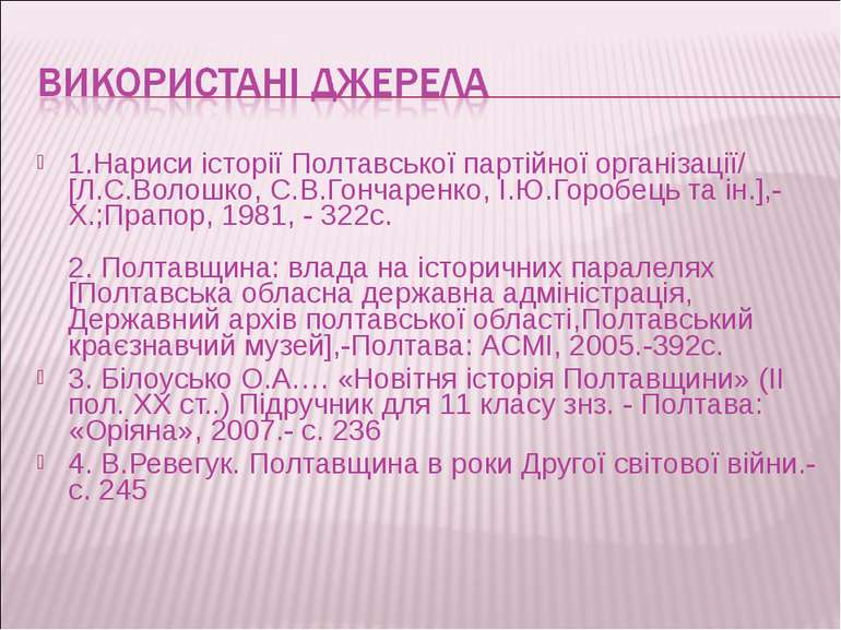 1.Нариси історії Полтавської партійної організації/ [Л.С.Волошко, С.В.Гончаре...