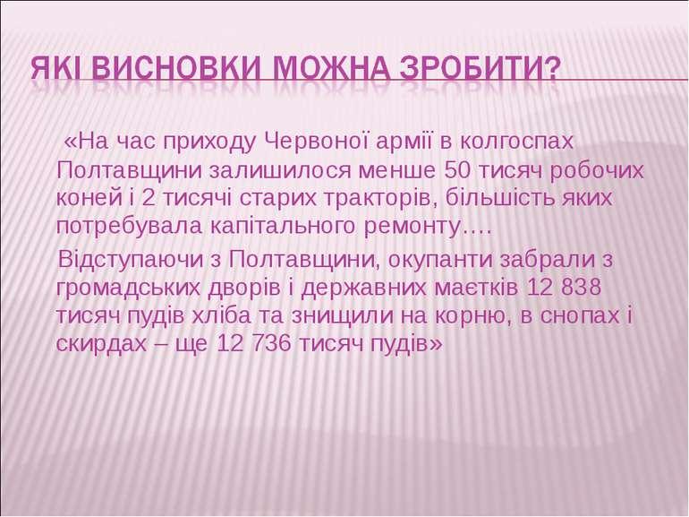 «На час приходу Червоної армії в колгоспах Полтавщини залишилося менше 50 тис...