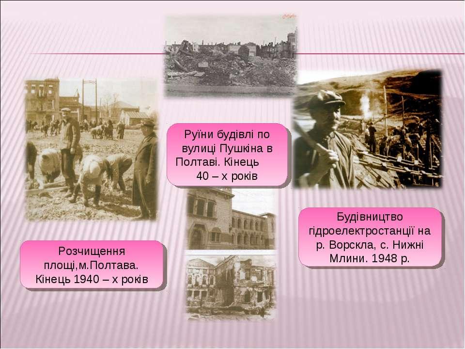 Розчищення площі,м.Полтава. Кінець 1940 – х років Руїни будівлі по вулиці Пуш...