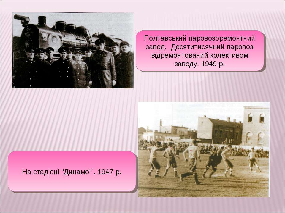 Полтавський паровозоремонтний завод. Десятитисячний паровоз відремонтований к...